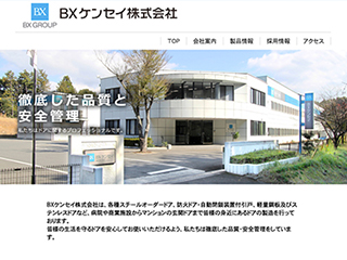 BXケンセイ株式会社