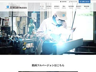 BX朝日建材株式会社
