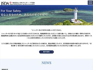 一般社団法人日本シヤッター・ドア協会