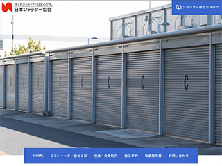 日本シヤッター協会
